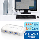 ディスプレイ切替器(2回路・VGA切替器)