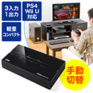 HDMI切替器(3入力1出力・手動切替・電源不要・HDCP対応)