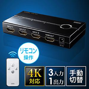HDMIセレクター(4K対応・3入力1出力・リモコン付・PS4対応・自動切り替えなし・電源不要・USB給電ケーブル付)