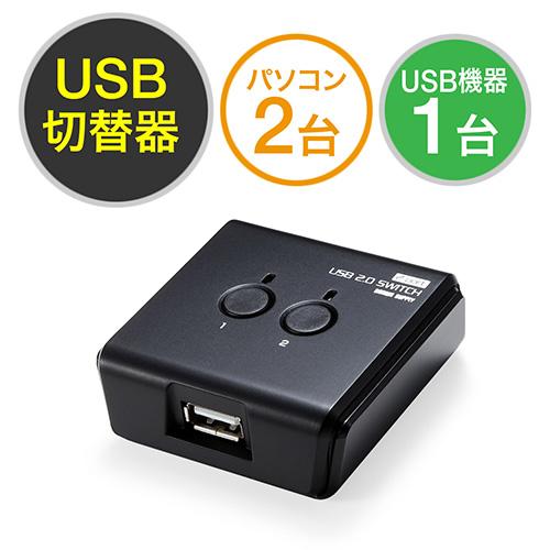 USB切替器 2台用(手動・USB2.0・プリンタ・外付けHDD・ワイヤレスキーボード/マウス対応)