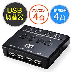 USB切替器(手動・PC4台用・USB機器4台・USB2.0・プリンタ・外付けHDD・キーボード/マウス対応)