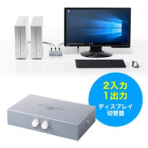 ディスプレイ切替器(モニタ切替器・VGA切替器・ミニD-sub15ピン・2台用)