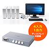 【オフィスアイテムセール】ディスプレイ切替器(VGA切替器・ミニD-sub15ピン・4台用)