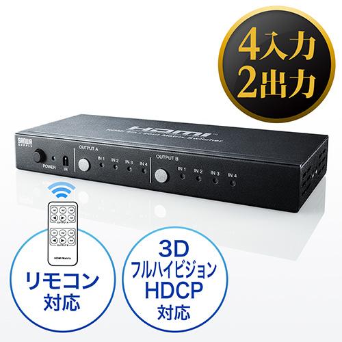 HDMIマトリックスセレクター(切替分配器・4入力2出力・リモコン付・EDID保持)