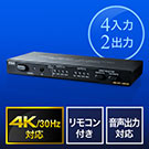 HDMIマトリックス切替器(4K/30Hz対応・4入力2出力・リモコン付き・光・同軸デジタル出力付き)