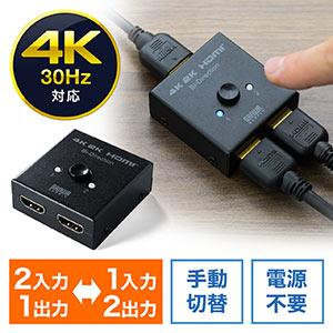HDMIセレクター(4K・2入力1出力・1入力2出力・双方向・HDMI切替器・在宅勤務・テレワーク)