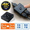 HDMIセレクター(4K・30Hz・2入力1出力・1入力2出力・双方向・HDMI切替器・在宅勤務・テレワーク)