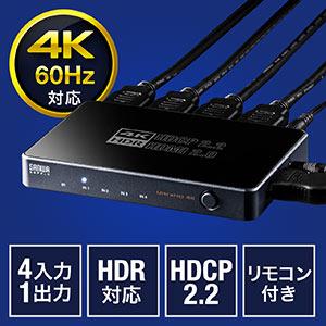 HDMI切替器(4K・60Hz・HDR・HDCP2.2・4入力1出力・セレクター・PS5対応)
