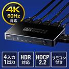 【オフィスアイテムセール】HDMI切替器(4K・60Hz・HDR・HDCP2.2・4入力1出力・セレクター・PS5対応)