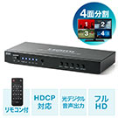 【オフィスアイテムセール】HDMI画面分割切替器(4画面分割・マルチビューワー・フルHD対応・4入力・1出力・オートスキャン機能搭載・リモコン・ACアダプタ付属)