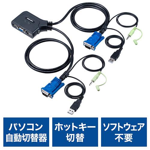 パソコン自動切替器(2台切替・KVMスイッチ・切替器・VGA・USBキーボード・USBマウス・スピーカー・キーボードエミュレーション機能・専用ドライバー不要・電源不要・在宅勤務・テレワーク)