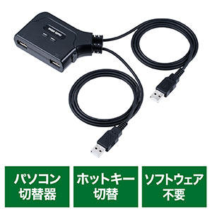 KVMスイッチ(2台切替・KVM切替器・パソコン切替器・USBキーボード・USBマウス用・キーボードエミュレーション機能・チルトホイールマウス対応・専用ドライバー不要・電源不要・在宅勤務・テレワーク)