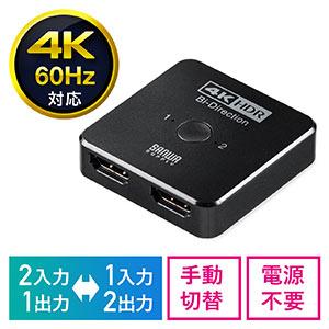 HDMI切替器(4K・60Hz・HDR・HDCP2.2・2入力1出力・1入力2出力・双方向・HDMI切替器・在宅勤務・テレワーク・PS5対応)