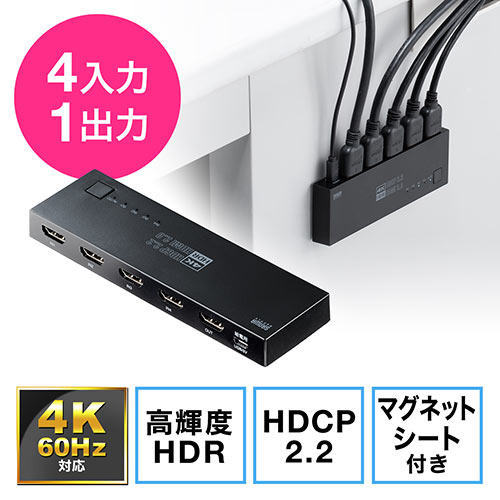 HDMI切替器(4K・60Hz・HDR・HDCP2.2・自動/手動切り替え・4入力1出力・セレクター・マグネットシート付・PS5対応)