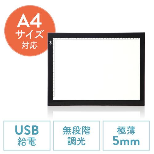 LEDトレース台 薄型タイプ(A4サイズ・調光可能・トレス台)