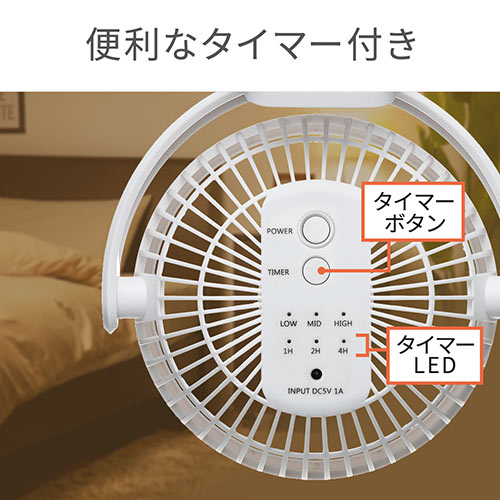 USB扇風機(USB接続・充電式・マグネット・クリップ・3WAY・静音・360°・ホワイト)