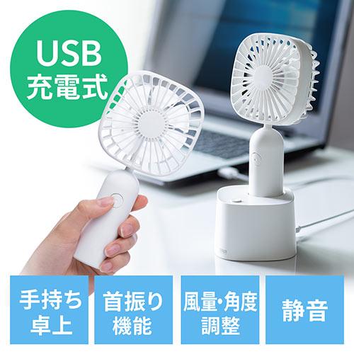 USB扇風機(USB接続・充電式・手持ち・首振り設置台付属・バッテリー内蔵・静音・2WAY・ホワイト)