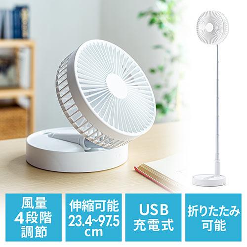 折りたたみUSB扇風機(USB接続・充電式・高さ調整可能・4段階風量調節・サーキュレータ・ホワイト)