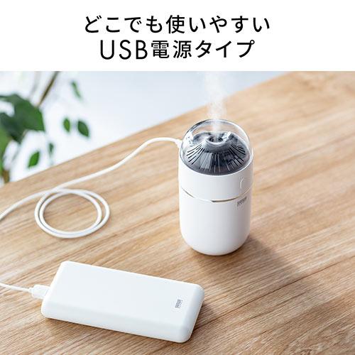 USB加湿器(卓上・超音波・USB給電・静音・タンク容量320ml・LED6色・オフィス)