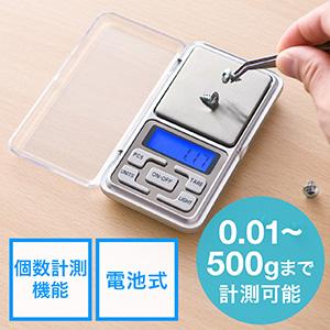 デジタルはかり(デジタルポケットスケール・キッチンスケール・0.01~500g・LEDライト付・電池式)