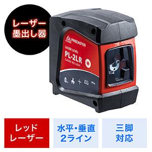 レーザー墨出し器(レッドレーザー・小型・三脚対応・収納ポーチ付)