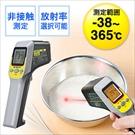 放射温度計(レーザーマーカー付き)
