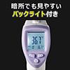 赤外線温度計(放射温度計・非接触温度計・デジタル表示)