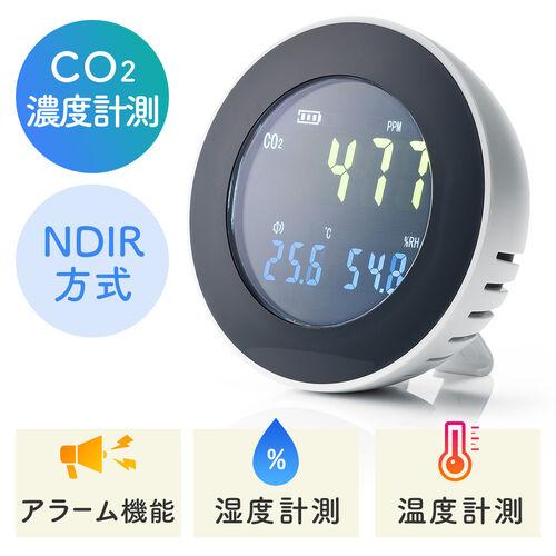 CO2測定器(二酸化炭素濃度測定・CO2モニター・チェッカー・CO2センサー・温度・湿度計・スタンド式・充電式)