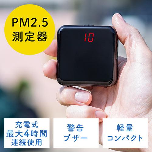 【MAX50%OFF SALE】PM2.5測定器(PM2.5モニター・空気汚染測定器・バッテリー式・小型・ARM社チップ使用)