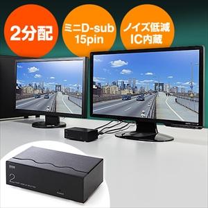 高性能ディスプレイ分配器(VGA・ミニD-Sub15pin・アナログ用・2分配)