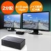 【オフィスアイテムセール】高性能ディスプレイ分配器(VGA・ミニD-Sub15pin・アナログ用・2分配)