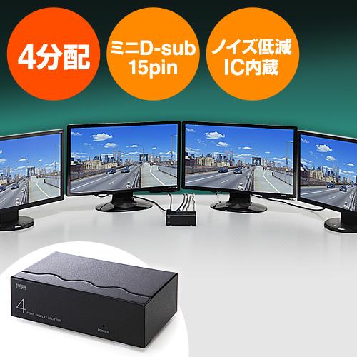高性能ディスプレイ分配器(ミニD-Sub15pin・アナログ用・4分配)