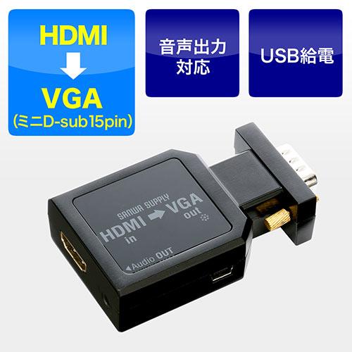 HDMI-VGA変換アダプタ(HDMI・ミニD-sub15ピン変換・音声出力対応・ステレオミニケーブル付)