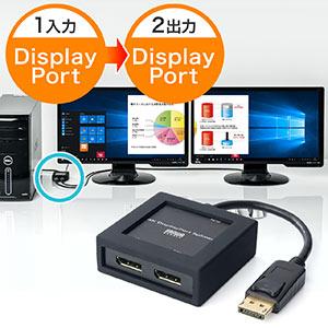 DisplayPort分配器(4K/30Hz対応・2分配・バージョン1.2a・MSTハブ・ACアダプタ付)