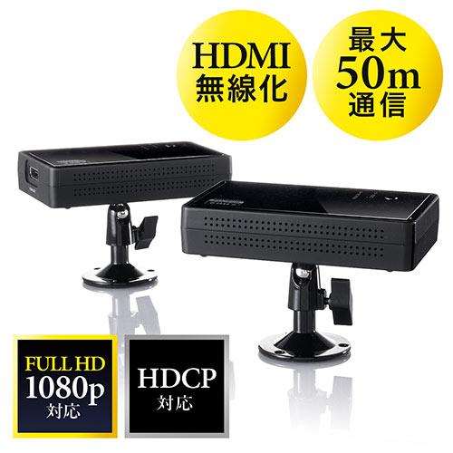 ワイヤレスHDMIエクステンダー(送受信機セット・無線・最大通信距離50m・小型)