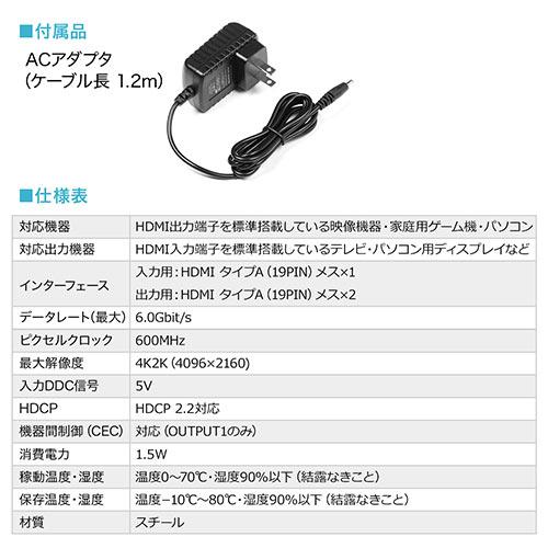 HDMI分配器(1入力2出力スプリッター・4K/60Hz・HDR対応・HDCP2.2対応)