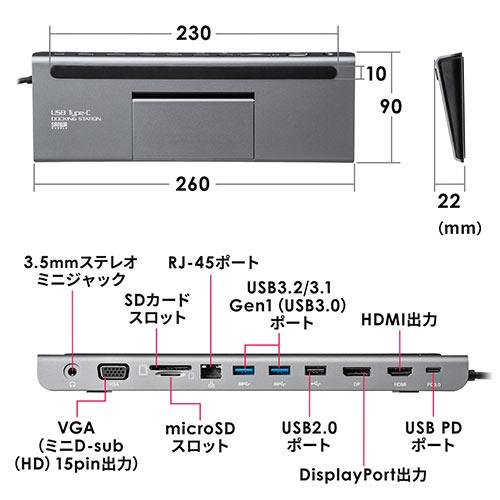 ドッキングステーション(USB Type-C・ノートPCスタンド・PD/100W対応・4K対応・11in1・HDMI・DisplayPort・VGA・Type-C)