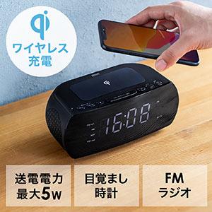 充電付き時計(Qi充電・5W・デジタル時計・FMラジオ・スリープ機能・オンタイマー機能・USBポート・AC電源)