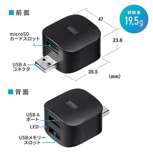 Android用バックアップカードリーダー(アンドロイド・microSD・USBメモリ・充電・カードリーダー・ACアダプタ付き(ブラック))