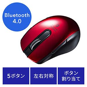 Bluetoothマウス(小型マウス・ブルーLED・左右対称・5ボタン・サイドボタン・ボタン割り当て・レッド)