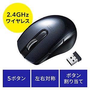 ワイヤレスマウス(小型マウス・ブルーLED・左右対称・5ボタン・サイドボタン・ボタン割り当て・ブラック)