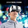 3D VRゴーグル(iPhone、スマホ対応・折りたたみ・360度動画視聴・4インチ~6インチ対応・VR SHINECON)