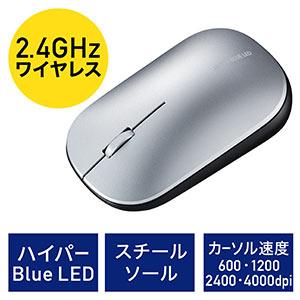 ワイヤレスマウス(薄型マウス・静音マウス・スチールソール・4000dpi・ハイパープルーLED・シルバー)