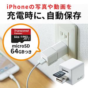 【TS64GUSDU1付き】 iPhoneカードリーダー(iPhone・バックアップ・microSD・Qubii・充電・カードリーダー)