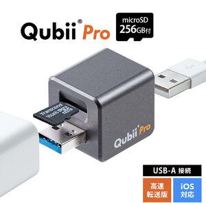 【TS256GUSD300S-A付き】iPhoneカードリーダー(バックアップ・microSD・Qubii Pro・iPad・充電・カードリーダー・USB3.1 Gen1・ネット接続不要・ホワイト)