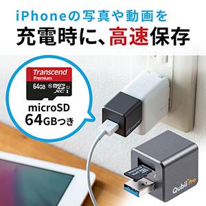 【TS64GUSDU1付き】iPhoneカードリーダー(バックアップ・microSD・Qubii Pro・iPad・充電・カードリーダー・USB3.1 Gen1・ネット接続不要・グレー)
