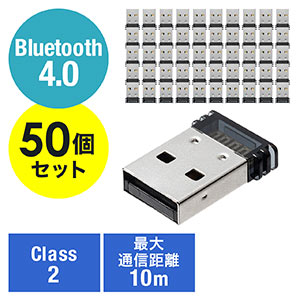 Bluetoothアダプタ(Bluetooth4.0・Qualcommチップ・Class2・Windows 10対応)50個セット