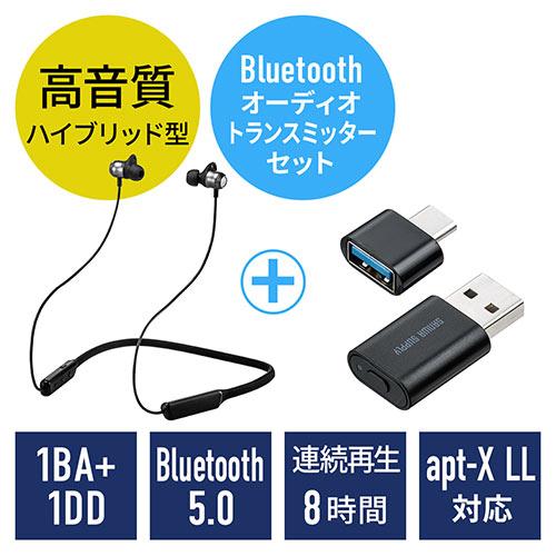 Bluetoothイヤホン・トランスミッター/レシーバーセット