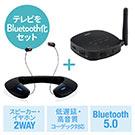 ウェアラブルスピーカー・トランスミッター/レシーバーセット(低遅延対応・Bluetooth5.0)