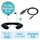ウェアラブルスピーカー トランスミッター セット 低遅延対応・Bluetooth5.0 テレビ用